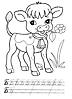 Веселые прописи с животными 2. Раскраска_12