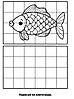 Рисуем по точкам 2. Раскраска_6